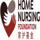 home nursing foundation